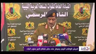 الأخبار – الجيش الوطني الليبي يسيطر على حقل نفطي كبير جنوب البلاد