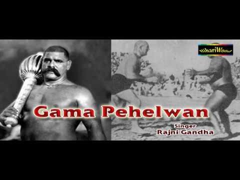 Krantikari Gama Pahalwan  - Dinesh Lal Nirahua -  Bhojpuri  Birha 2016 - Latest Bhojpuri Birha