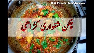 Chicken Shinwari Karahi || Shinwari Karrahi || Chicken Karahi || Our Village Food Secrets