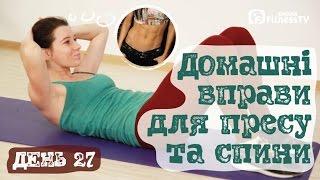 видео Як схуднути в нижній частині тіла: заняття і харчування