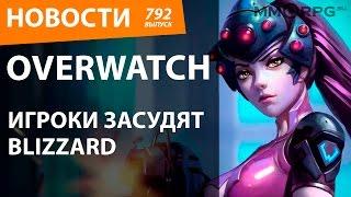 Overwatch. Игроки засудят Blizzard. Новости