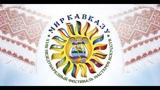 видео Инвестиционный портал Северо-Кавказского Федерального округа