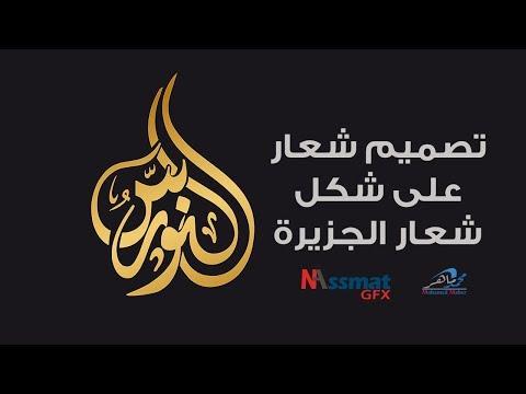 طريقة تصميم شعار الجزيرة Youtube