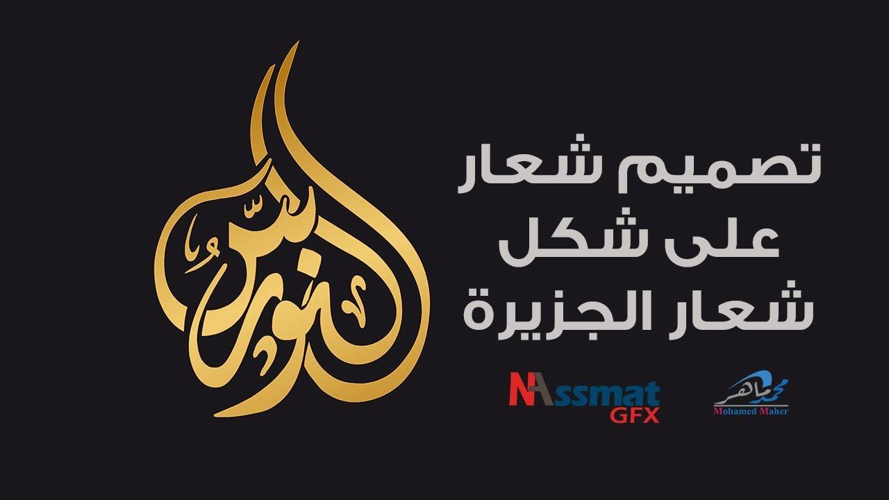 خط شعار قناة الجزيرة للفوتوشوب