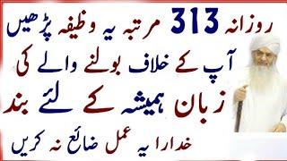 Zuban Bandi K Lie Wazifa | Dushman Ki Zuban Bandi Ka 100% Working Wazifa | Saas Ki Zuban Bandi |Amal