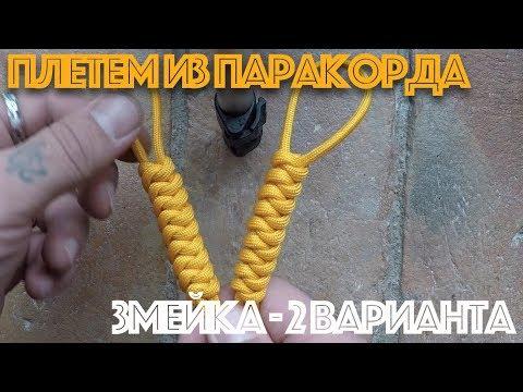 "Плетение из паракорда ""Змейка"" - 2 варианта. (Paracord Snake)"