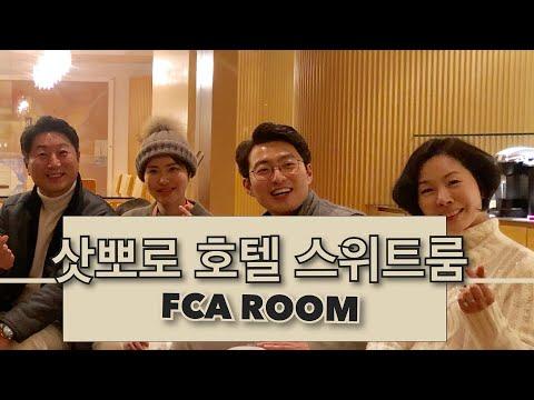 FCA 삿뽀로 방, 이 호텔에서 가장 좋은 방