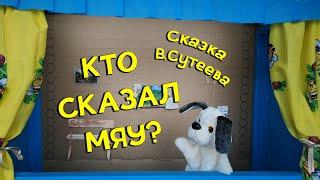 """Сказка В. Сутеева """"Кто сказал """"Мяу"""""""
