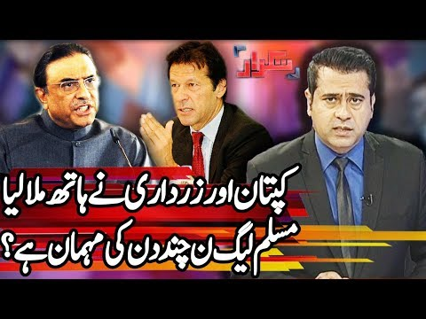 Takrar With Imran Khan - 15 January 2018 - Express News