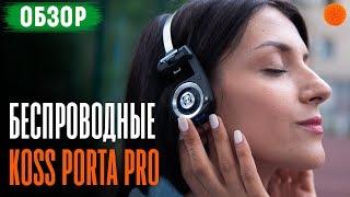 Те же KOSS PORTA PRO, но с Bluetooth ▶️ Обзор наушников