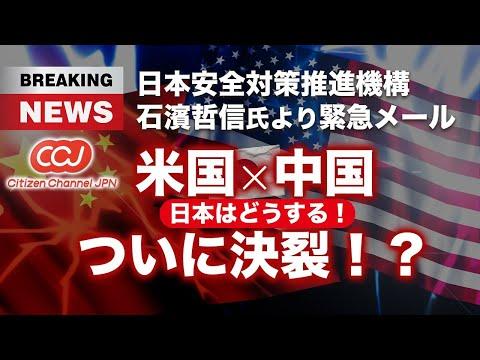 【緊急配信】アメリカと中国がついに決裂?その時日本は。。