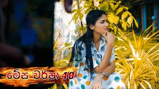 Megha Warsha   Episode 40 - (2021-05-04)   ITN Thumbnail