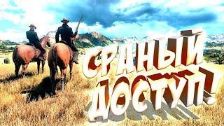 РП игра про дикий запад! Почему сейчас всё печально? - Wild West Online