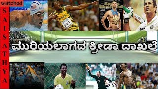 Top 10 Unbreakable Sports Records || Unknown Facts about Sports Records in Kannada by Sai Sathya