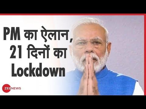 PM Modi LIVE: Coronavirus पर PM Narendra Modi का संवाद | PM Narendra Modi To Address Nation | Live