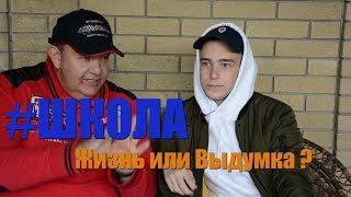 Актер сериала ШКОЛА с папой о популярности ПОДРОСТКОВ