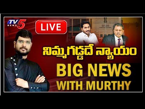Big News With TV5 Murthy | AP High Court Judgment on Nimmagadda Ramesh Kumar Case | Jagan | TV5 News