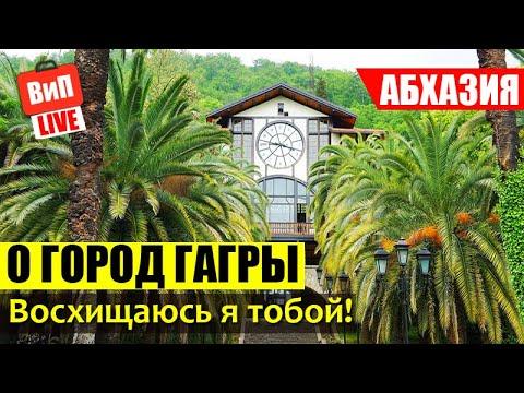 Гагра   Абхазия, пляж старой Гагры, ресторан Гагрипш, фонтан Стрелец, крепость Абаата, влог, 2019