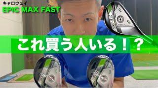 EPIC max fast試打してみた【ハブファンゴルフ】