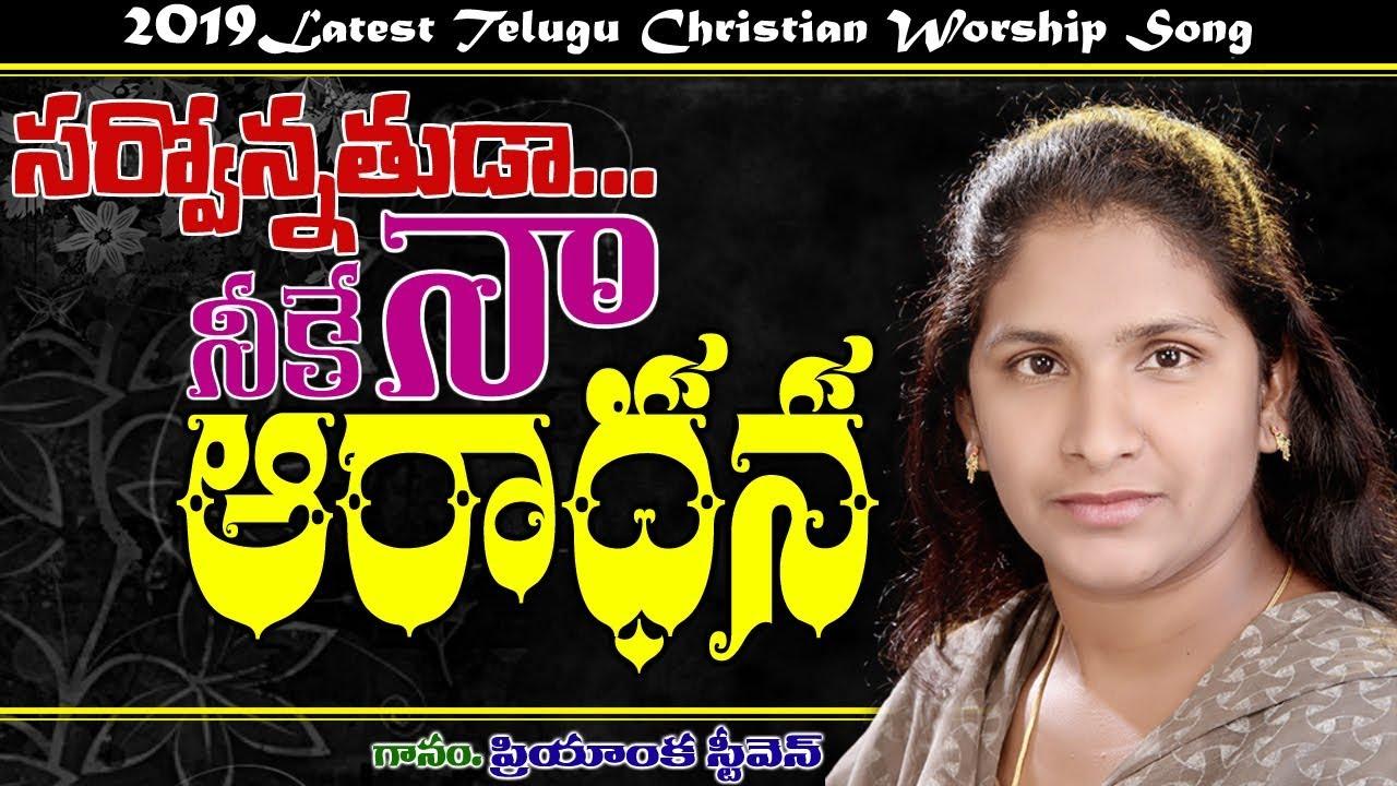 Neeke Aaradhana||Priyanka Steven||Franklin Sukumar||D.Shobha Rani||2019 Latest Telugu Christian Song