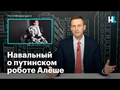 Навальный о путинском роботе Алёше