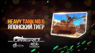 Обзор Heavy Tank No.6: ЛУЧШИЙ ПРЕМ-ТАНК ЯПОНИИ! | War Thunder