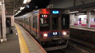 京成3500形3524編成が発車するシーン