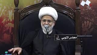 الشيخ زهير الدرورة - بشرى السيدة سكينة عليها السلام لشيعة أمير المؤمنين عليه السلام