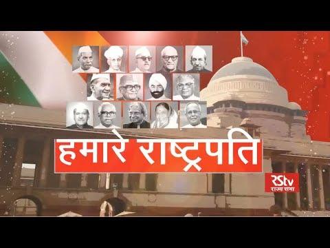 Hamare Rashtrapati |Our Former Presidents
