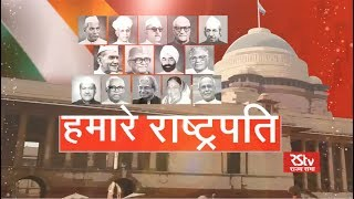 Hamare Rashtrapati |Our Former Presidents