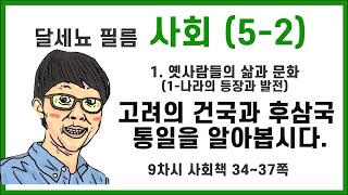 5학년 2학기 사회 1단원 옛사람들의 삶과 문화 (1-…