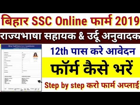 Bihar ssc anuwadak/sahayak online form 2019 kaise bhare,how to fill bssc Urdu anuwadak online form