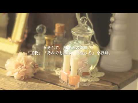 藤田麻衣子『LOVE STORY BEST〜緋色の欠片〜』ダイジェスト宝物編 2013.2��売