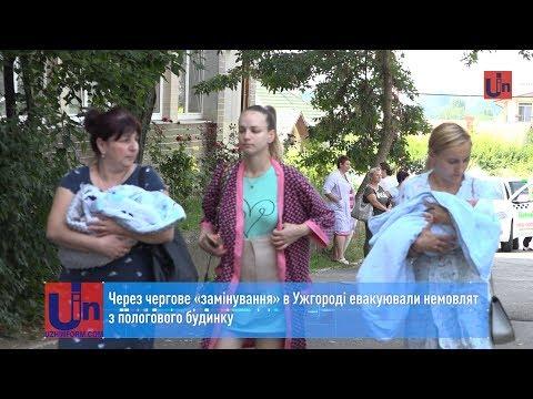 Через чергове «замінування» в Ужгороді евакуювали немовлят з пологового будинку