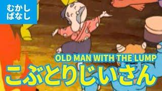 こぶとりじいさん - こぶとり爺さん(日本語版)アニメ日本の昔ばなし/...