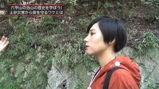 六甲山の治山の歴史を学ぼう!その①