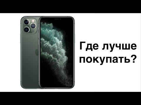 Где выгоднее покупать IPhone?? Как заказать IPhone из США?