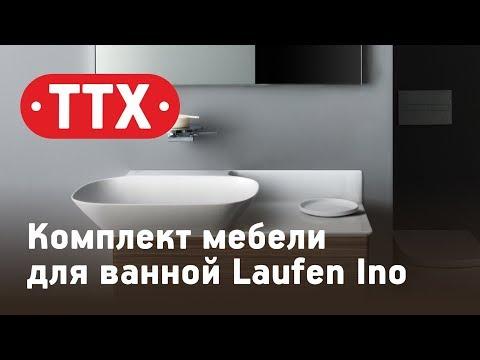 Комплект мебели для ванной комнаты Laufen Ino. Обзор, характеристики, цена. ТТХ