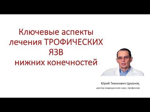 Трофические язвы нижних конечностей, ключевые аспекты лечения, лекция для врачей