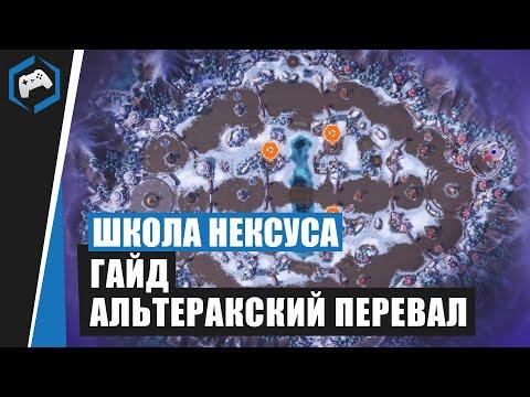 видео: ШКОЛА НЕКСУСА: Гайд - Альтеракский перевал | heroes of the storm