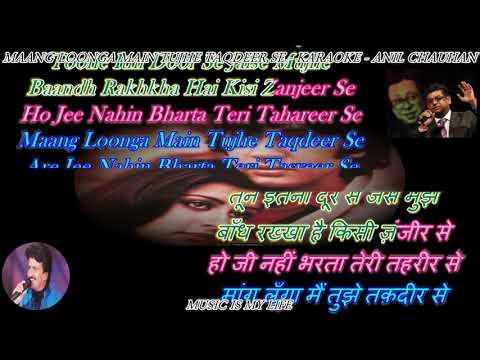 Maang Loonga Main Tujhe Taqdeer Se - Karaoke With Lyrics Eng. & हिंदी  For Sohail Khan & All