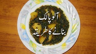 Aloo Palak Recipe Pakistani In Urdu آلو پالک بنانے کی ترکیب How To Cook Potato Spinach | Veg Recipes