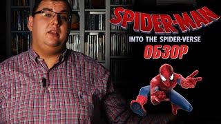 Обзор Человек-паук: Через вселенные - Золотой Глобус за лучший анимационный фильм