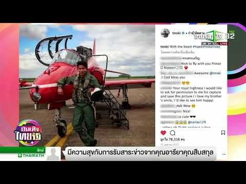 เจ้าชายบรูไนทรงติดตามไอจี ญาญ่า อุรัสยา    06-06-61   บันเทิงไทยรัฐ