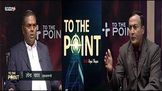 गौर हत्या काण्डमा राजनीतिक प्रतिशोध मान्य हुँदैन : उपेन्द्र यादव, उपप्रधानमन्त्री - NEWS24 TV