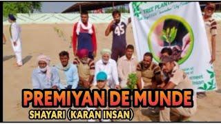 Premia De Munde (Shayari) - Karan Insan (Bhagsar) | Gurmeet Ram Rahim