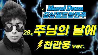 28 .주님의 날에 (천관웅 Ver.) ~ 김상철 드럼…