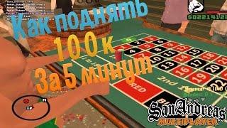 1.000.000 ЗА 5 МИНУТ ШОК | GTA SAMP