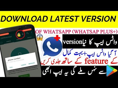 WhatsApp Plus APK Latest Versions Download | Whatsapp Plus New Version Kaise Download Kare |