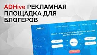 ADHive Рекламная Площадка Для Видео Блогеров